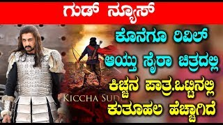 Sudeep role in Sye Raa Narasimha Reddy | Kiccha Sudeep | Chiranjeevi