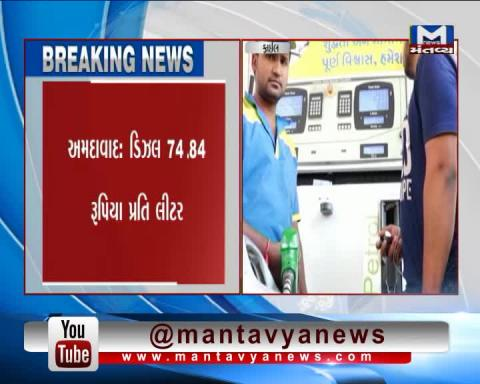 Again there's a hike in Petrol and diesel prices in Ahmedabad