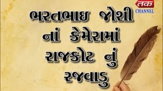 Bharatbhai Joshi Na Camera Ma Rajkot Nu Rajvadu