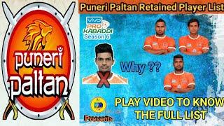 ????Puneri Paltan Retained Player List || By KabaddiGuru ! ||