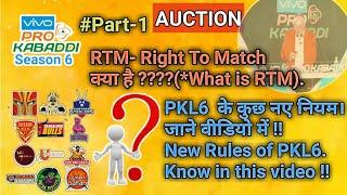 Vivo PKL6_RTM-Right To Match ! Vivo prokabaddi ! ||  Rules of AUCTION || #Part-1|| by  KabaddiGuru !