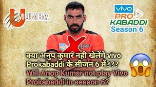 ????Kya Anup Kumar PKL ke bahar ??? || By KabaddiGuru ! ||