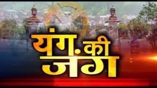 ABVP, NSUI जीतेगी सीट या निर्दलीय मारेगा बाजी ? | Rajasthan Students Union Election 2018 | IBA |