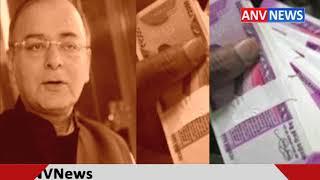 दिवाली से पहले केंद्रीय कर्मचारियों को तोहफा || ANV NEWS