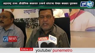 निम कामगारांच्या प्रश्नाला फुटणार वाचा, महाराष्ट्र राज्य औद्योगिक कामगार उत्कर्ष संघटना घेणारपुढाकार