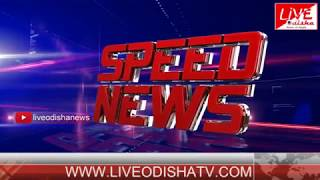 Speed News : 29 Aug 2018 || SPEED NEWS LIVE ODISHA