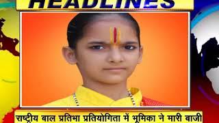 NEWS ABHI TAK HEADLINES 29.08.2018