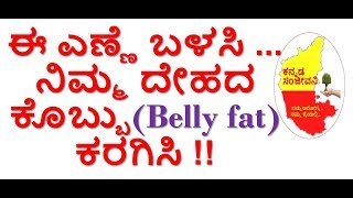 How to reduce Belly fat very fast Naturally | Weightloss tips Kannada | Kannada Sanjeevani..