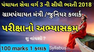 Gram panchayat mantri  syllabus / junior Clerk exam syllabus 2018 - શુ વાંચશો ? || cn learn