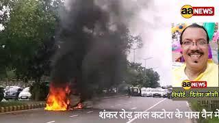 शंकर रोड़ ताल कटोरा के पास वैन में आग।