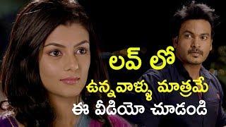 Best Love Video Songs - Love Feel Video Song - Bhavani HD Movies - Konchem Konchem