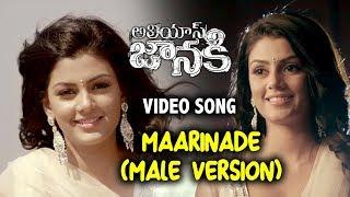 Alias Janaki Movie Full Video Songs - Maarinade Haricharan Full Video Song -  Venkat Rahul