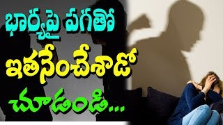 How to Screw Your Spouse in a Divorce I how to take revenge on your wife after divorce I Rectv India