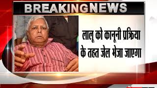 Fodder scam case: Lalu Prasad Yadav surrenders