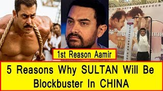 5 Reasons Why Sultan Will Be Blockbuster In CHINA Says Maoyan I Aamir Khan Is No 1 Reason