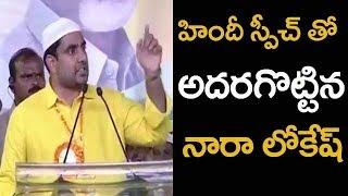 Nara lokesh Hindhi Speech babu Hamara TDP Hamara Muslim Meeting | Minister Nara Lokesh