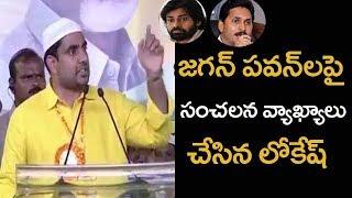 Nara Lokesh Sensational Comments on YS Jagan & Pawan Kalyan | Nara Hamara TDP Hamara Bahiranga Sabha