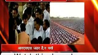 कांग्रेस कोर ग्रुप की राहुल गांधी को सलाह- RSS जहर है, न चखें