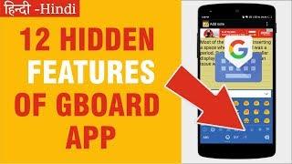 12 Hidden Features Of Google Gboard  Keyboard App | टाइप करे तेजी से अपने फोन पर