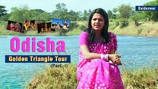 Baideswar: Golden Triangle Tour | Bank Cuttack Odisha | Satya Bhanja (Part 1)