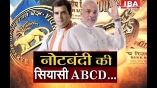 नोटबंदी RBI की रिपोर्ट को लेकर केंद्र सरकार पर विपक्ष का हमला, कहा... | Note Bandi | IBA NEWS |