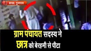 छात्र को ग्राम पंचायत सदस्य ने पीटा, गुजरात में ये क्या हो रहा है ... | GUJRAT | IBA NEWS |
