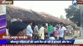 सीतापुर महिलाओं  की आये दिन हो रही है हत्त्याये ,रेप पुलिस अंकुश लगाने में नाकाम ।