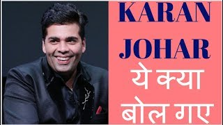 Ranbir Kapoor को लेकर Alia Bhatt को Karan Johar ने दी सलाह