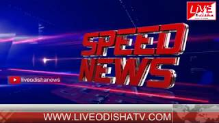 Speed News : 30 Aug 2018 || SPEED NEWS LIVE ODISHA
