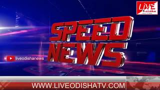 Speed News : 30 Aug 2018 || SPEED NEWS LIVE ODISHA 1