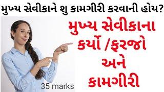 મુખ્ય સેવીકાના કર્યો - ફરજો અને કામગીરી- GPSSB || Mukhya sevika karyo farajo ane kamgiri || cn learn