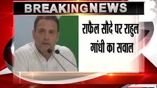 Rahul Gandhi targets PM Narendra Modi, government on Rafale Deal