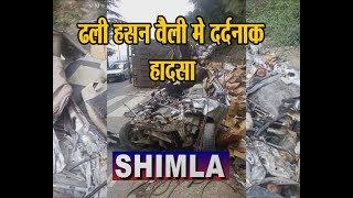 shimla -  ढली हसन वैली मे दर्दनाक हादसा