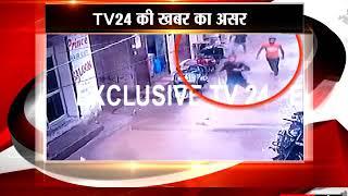 TV 24 की खबर का असर || Report Ramesh Kumar ||