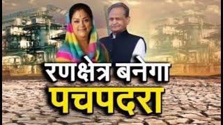 पचपदरा बनेगा बीजेपी-कांग्रेस का रण, रिफाइनरी का श्रेय लेने की ... | Balotra | Rajasthan |