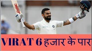IND VS ENG: VIRAT KOHLI बने 6 हजारी, इन तीन दिग्गज खिलाड़ियों को छोड़ा पीछे