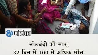 Modi' Demonetisation Scam | नोटबंदी का उद्देश्य