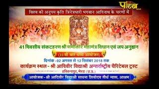 Vishesh | 41th Shri Namokar Mahamantra Vidhan -02| Hastinapur(Meerut)