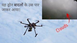 Self made Hexacopter DRONE flies over CLOUD | Maximum Height test