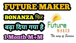 FUTURE MAKER BONANZA AND MAINTENANCE UPDATE || DOUBLE MATCHING OFFER EXTENDED FOR ONE MONTH