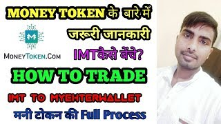 MONEY TOKEN HOW TO TRADE || IMT कैसे विथ्द्रवल करें || MONEY TOKEN TRANSFER TO MYETHERWALLET