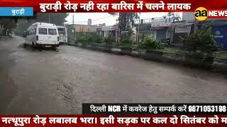 Burari - Nathupura Road नही रहा बारिस में चलने लायक