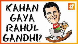 Kahan Gaya Rahul Gandhi