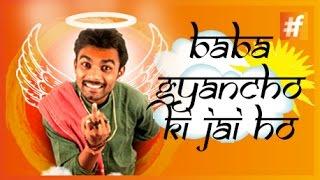 Baba Gyancho Ki Jai Ho