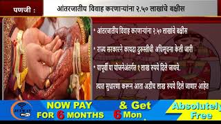 If You Get Inter-Cast Married In Goa You'll Get ₹ 2.50 Lakhs!