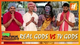 Real Gods Vs TV Gods | Crap Panchayat