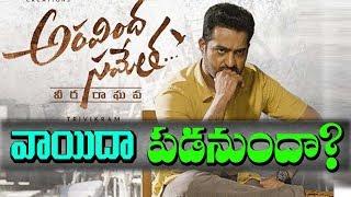 Jr Ntr Aravinda Sametha To Be Postpone I latest Telugu gossips I Rectv India