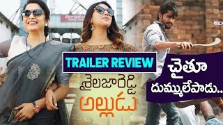 Shailaja Reddy Alludu Trailer Review | Naga Chaitanya | Anu Emmanuel | Ramya Krishnan | Maruthi