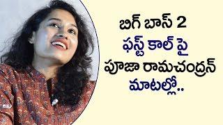 Pooja Ramachandran about First Call | Bigg Boss 2 Latest Telugu News | Top Telugu TV
