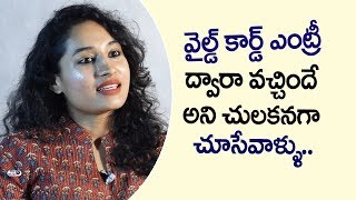 Pooja Ramachandran about her wild card entry | Bigg Boss 2 Latest Telugu News | Top Telugu TV